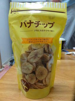 バナナチップは生食用キャベンディッシュでを薄切りにしてココナッツ油であげてコーティングしたポテトチップのバナナ版